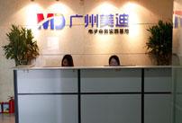 广州美迪电商学院形象墙