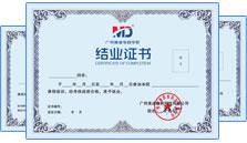 颁发美迪学院证书【价值1980元】