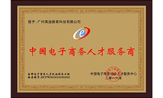 美迪电商培训学院-中国电子商务人才服务商证书
