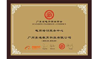 美迪电商培训学院-广东省电子商务商会证书