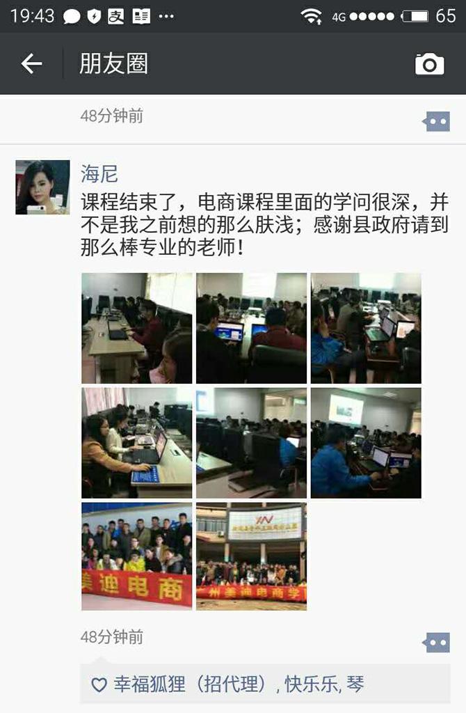 美迪电商助阵徐闻县青年互联网创业园培训圆满结束
