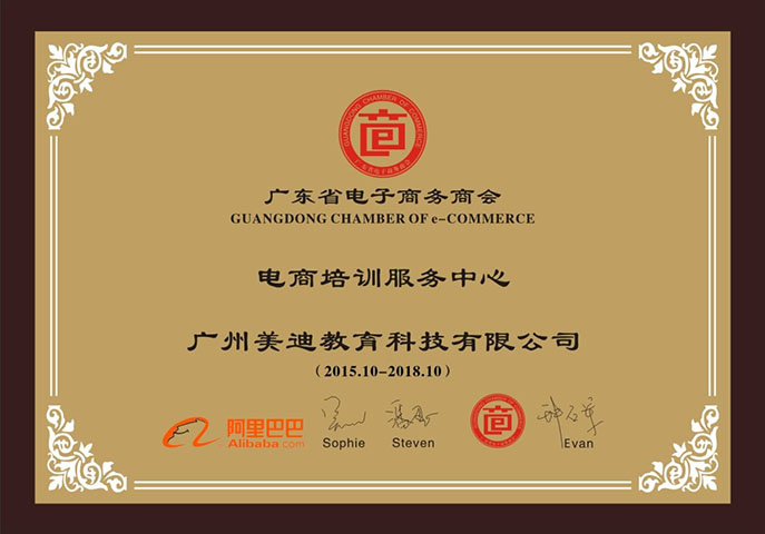 2015-2018年广东省电子商务商会电商培训服务中心