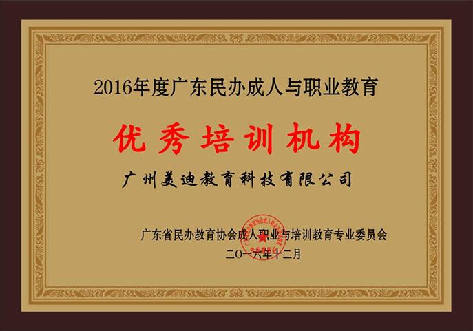 2016年度广东民办成人与职业教育优秀培训机构