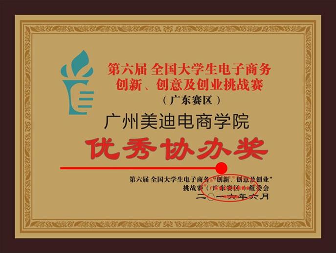 """大学生电子商务三创""""活动协办奖"""