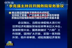 127届广交会首次举行线上直播带货,给企业的10条建议