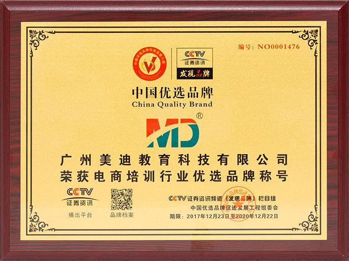2017年荣获CCTV证券资讯发现品牌电商培训行业优选品牌称号