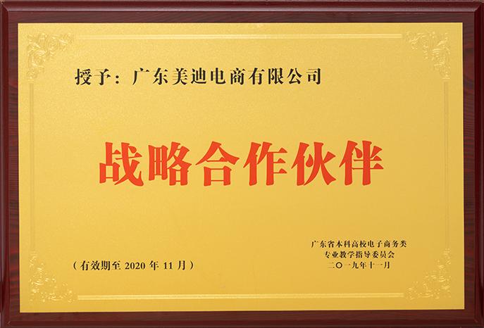 广东省本科高校电子商务类专业教学指导委员会授予战略合作伙伴