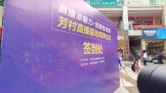 芳村茶业城直播基地揭牌仪式成功举行