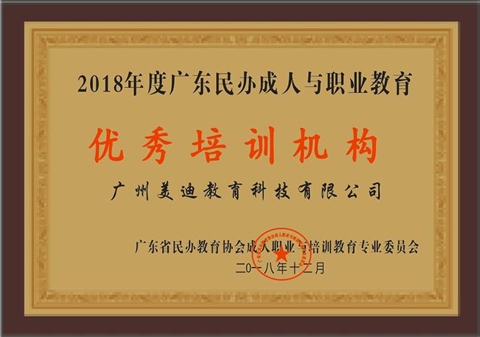 2018年度广东民办成人与职业教育优秀培训机构