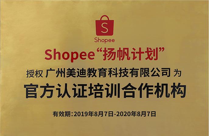 """Shopee""""杨帆计划""""培训合作机构"""