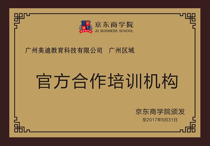 """2017年京东商学院官方合作培训机构"""""""""""