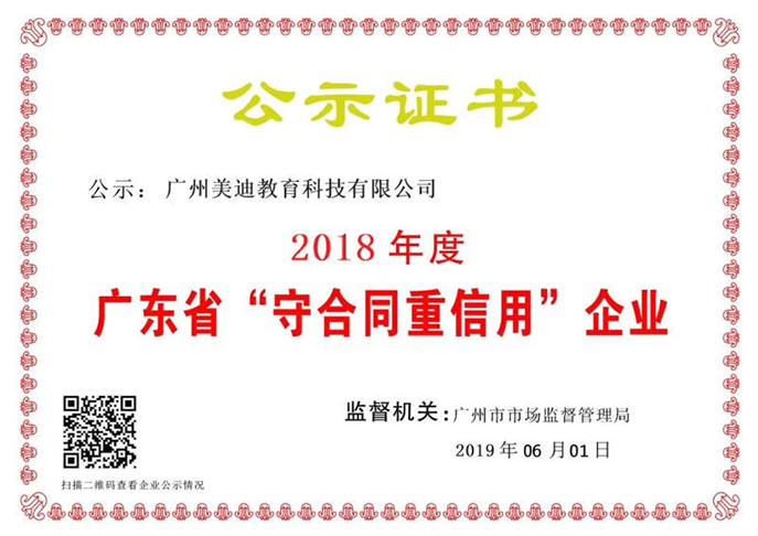 """2018年度广东省""""守合同重信用""""企业"""