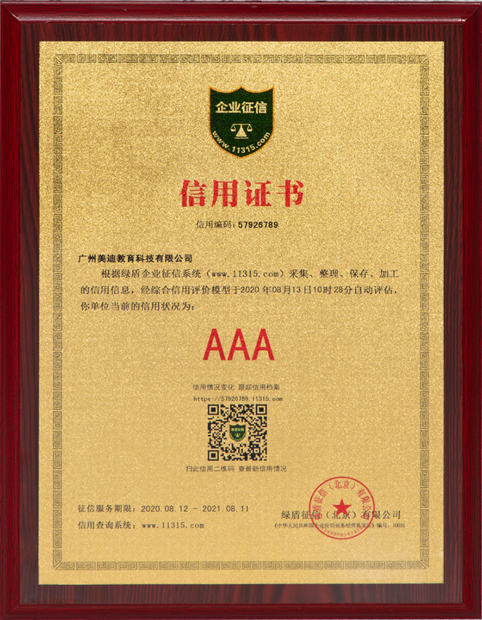 2020年获得绿盾企业征信AAA信用企业