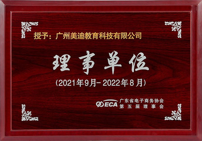 2020年广东省电子商务协会会员单位