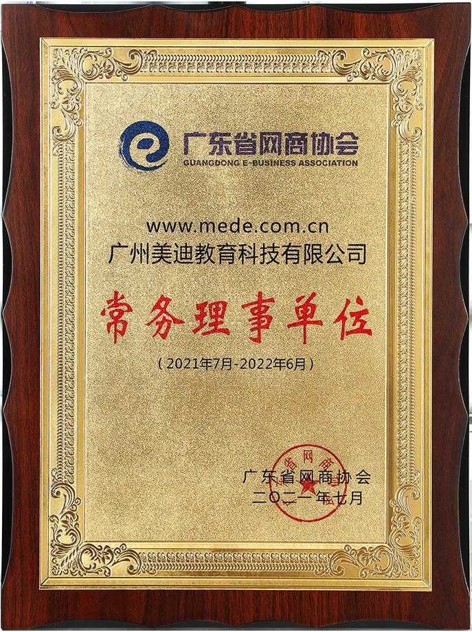 广东省网商协会常务理事单位
