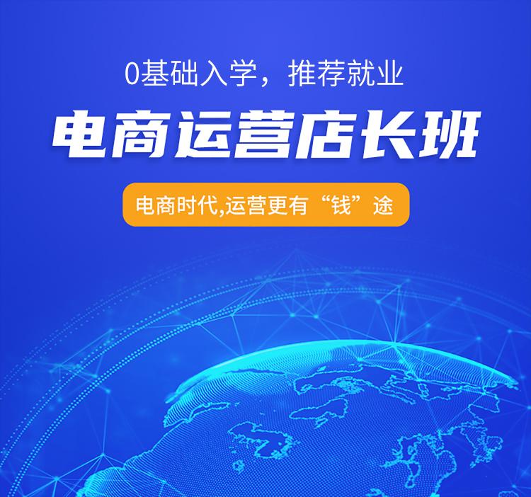 美迪电商淘宝运营推广培训班