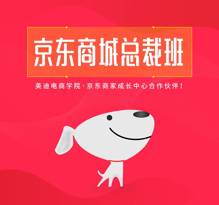 美迪电商京东总裁推广培训班