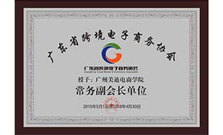 美迪电商教育-广东省跨境电商电子商务协会证书