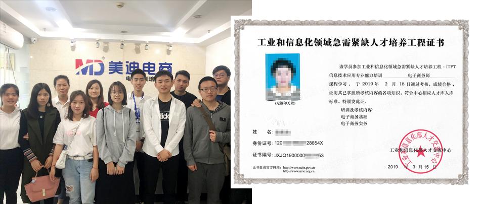 电商UI课程获CEAC认证