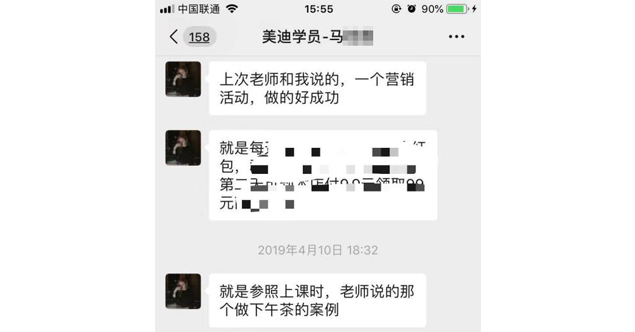 微信运营推广班店铺案例