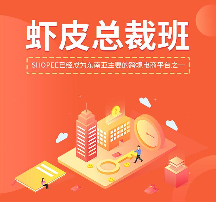 shopee虾皮推广运营班