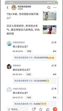 美迪电商新媒体营销推广培训班作品