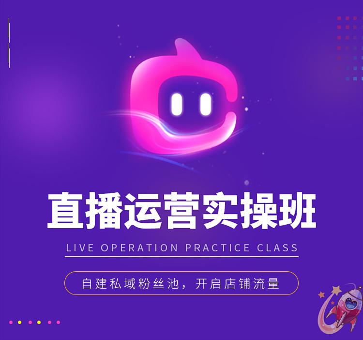 淘宝直播营销推广培训班
