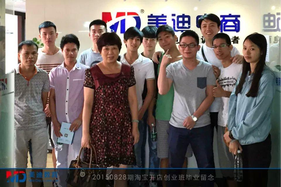 2015年8月份学员毕业留念