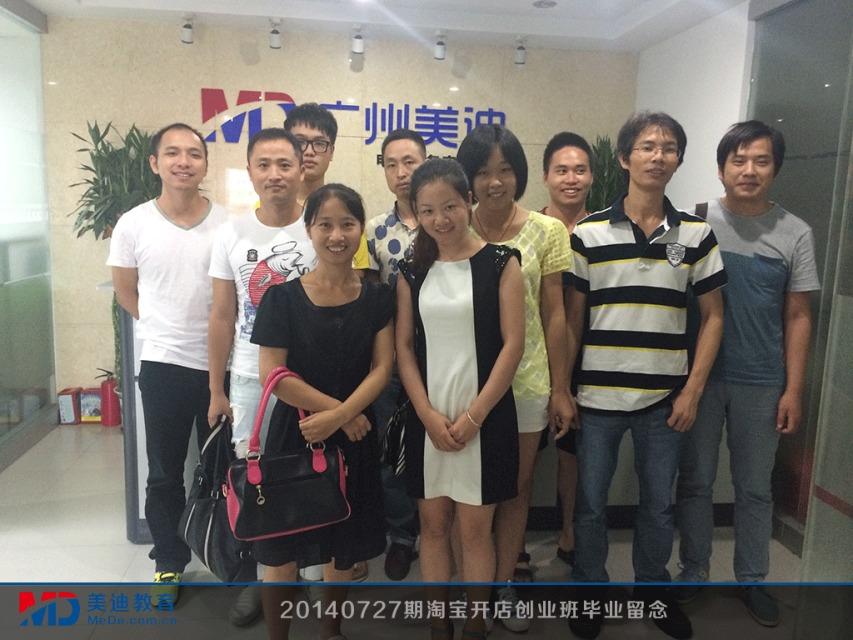 2014年7月份学员毕业留念