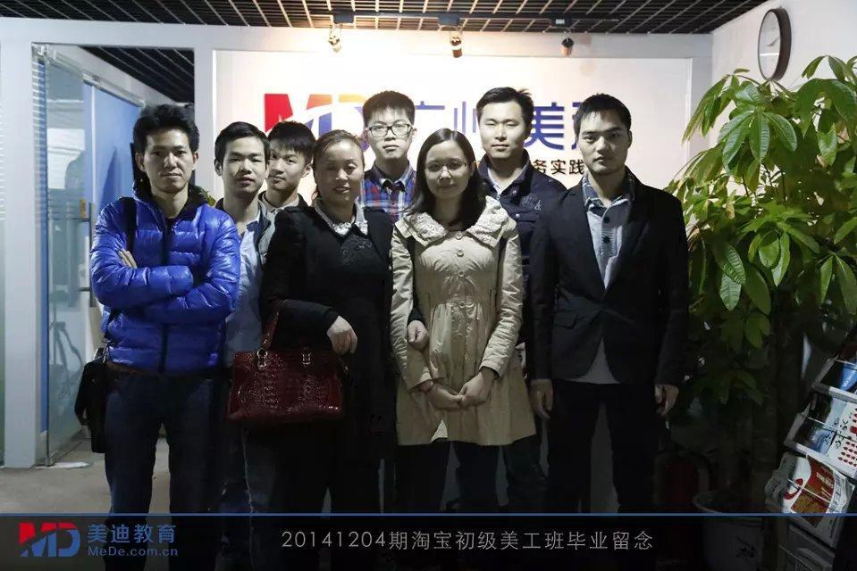2014年12月份学员毕业留念