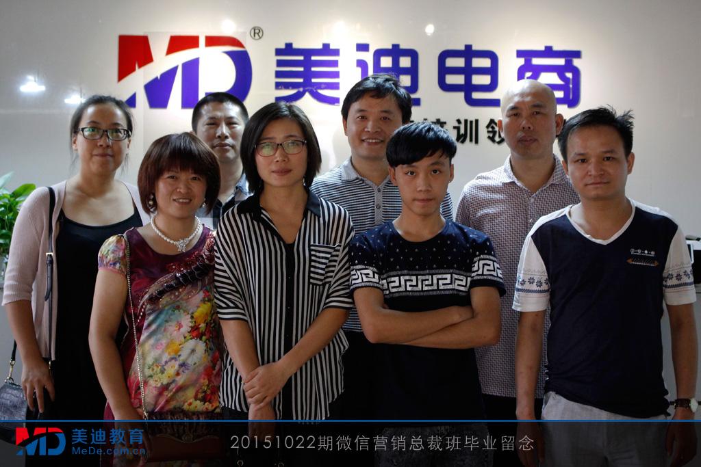 2015.10.22微信营销总裁班