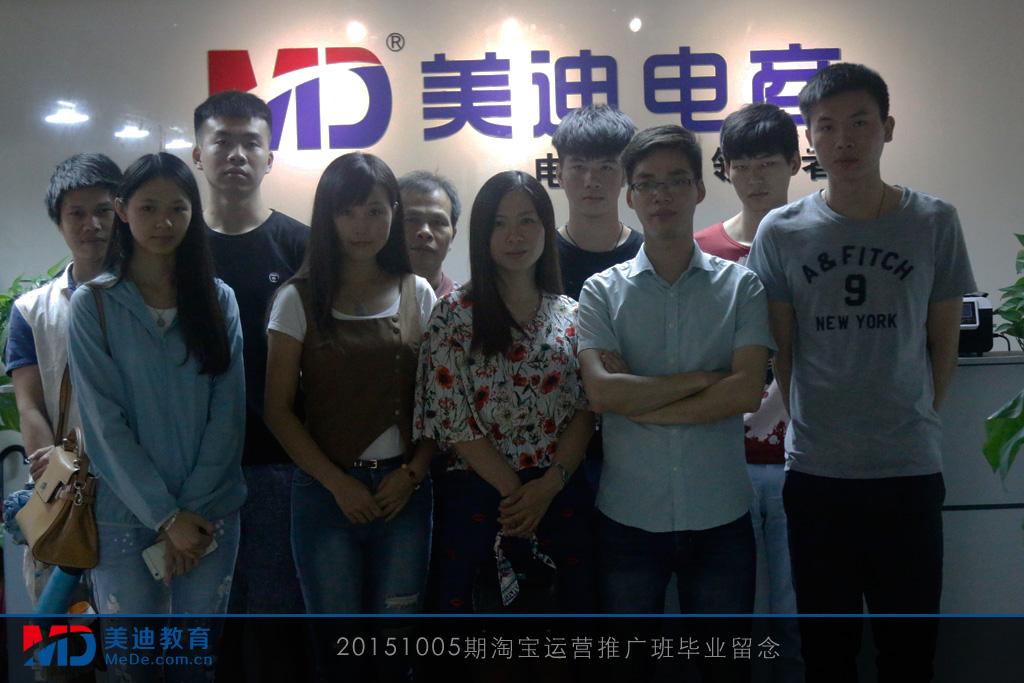 20151005运营推广班