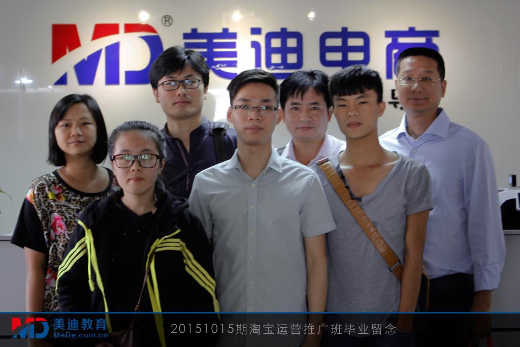 20151015淘宝运营推广班