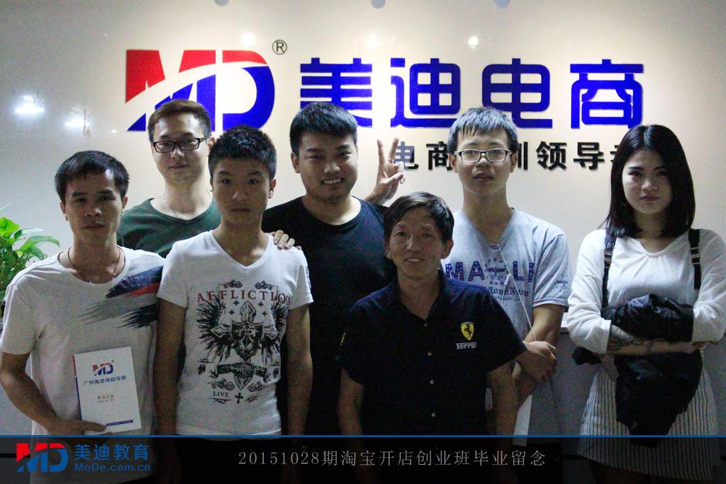 20151028淘宝开店创业班