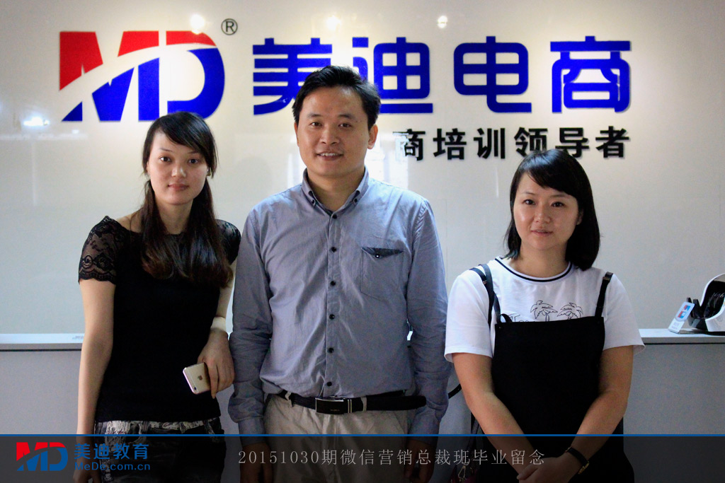 20151030微信营销总裁班