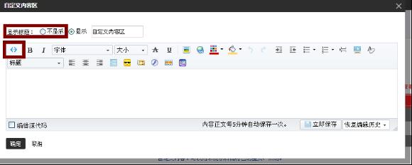 淘宝装修制作全屏自定义页面教程