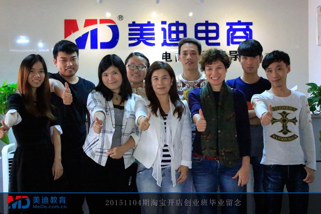 20151104淘宝开店创业班