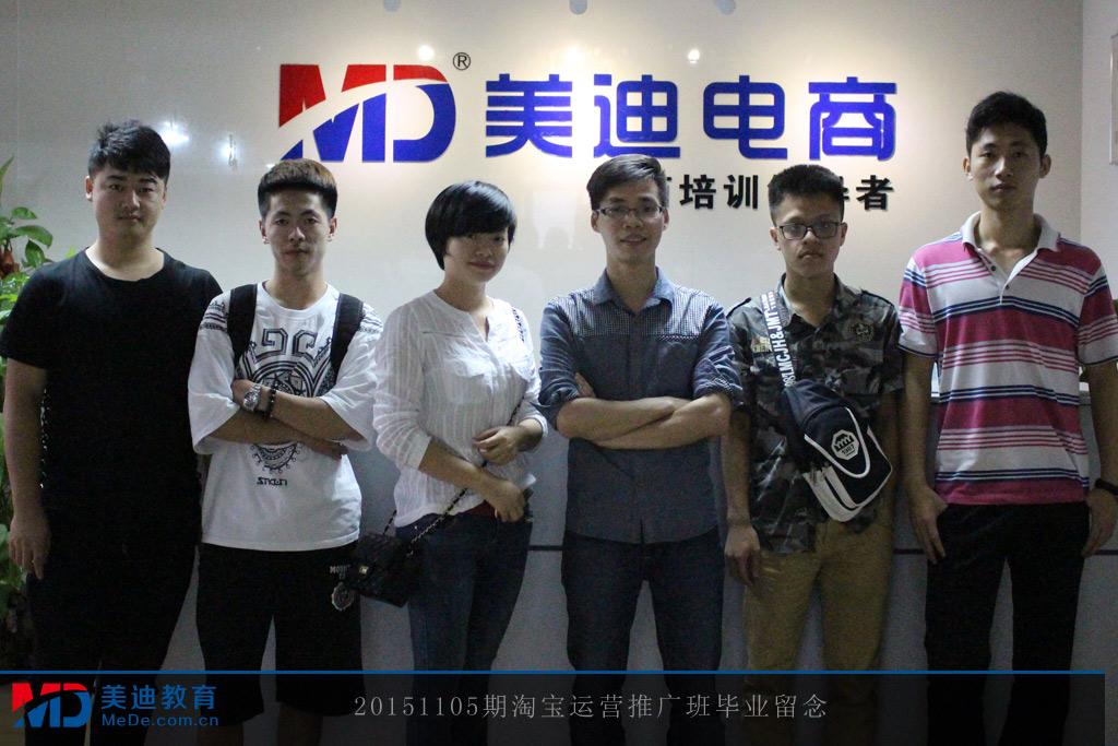 20151105淘宝运营推广班