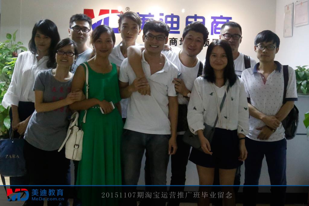 20151107淘宝运营推广班