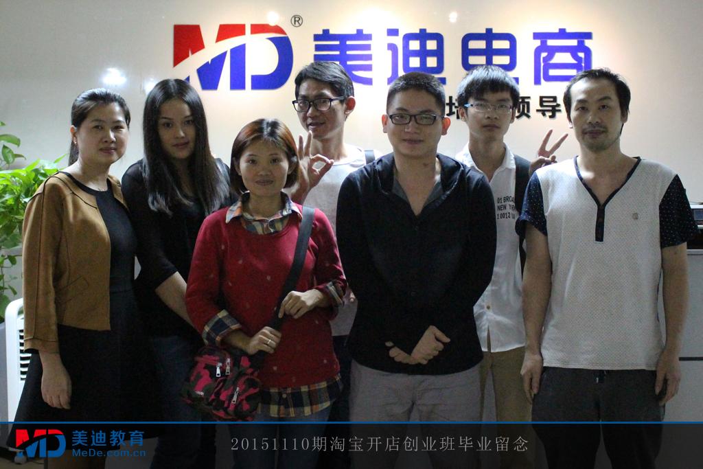 20151110淘宝开店创业班