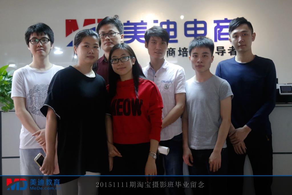 20151111淘宝摄影班