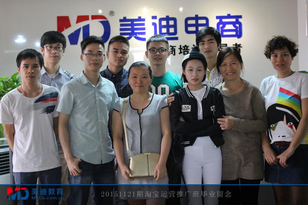 20151121淘宝运营推广班