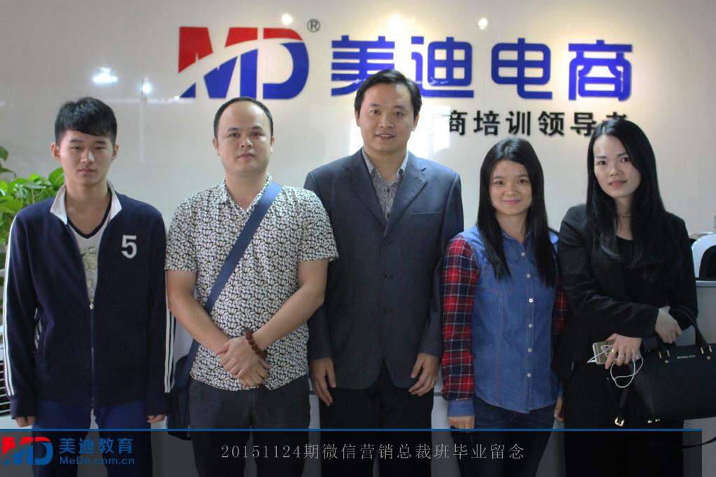 20151124微信营销总裁班