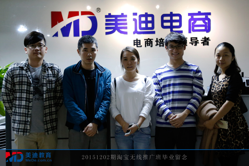 20151202淘宝无线推广班