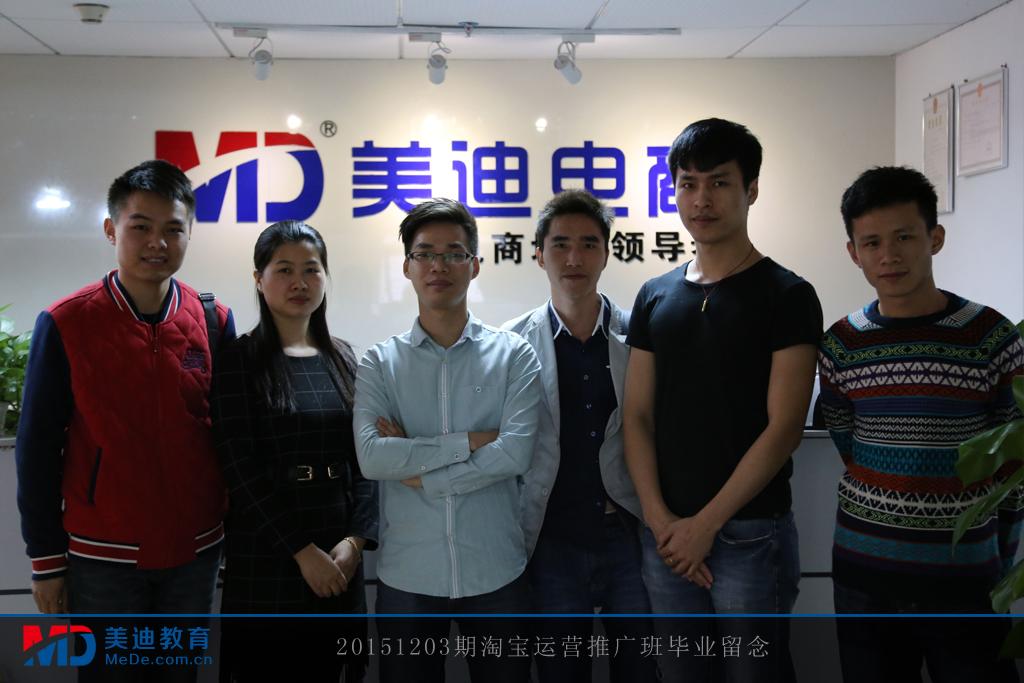 20151203淘宝运营推广班