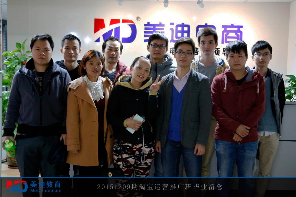 20151209淘宝运营推广班