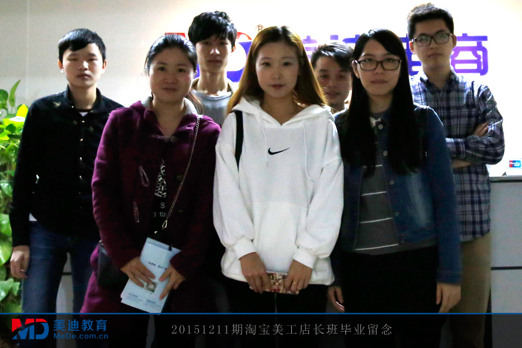 20151211淘宝美工店长班