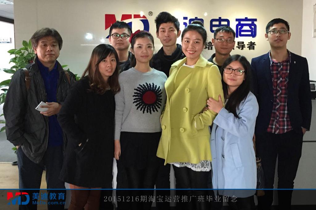 20151216淘宝运营推广班