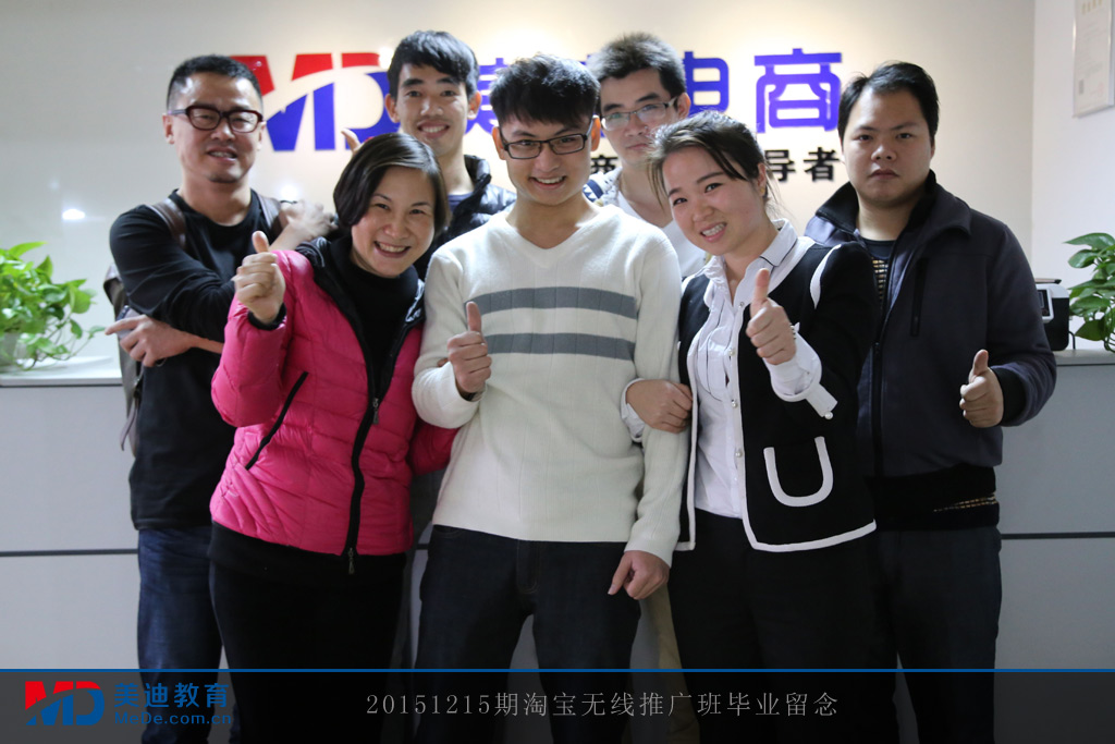 20151215淘宝无线推广班