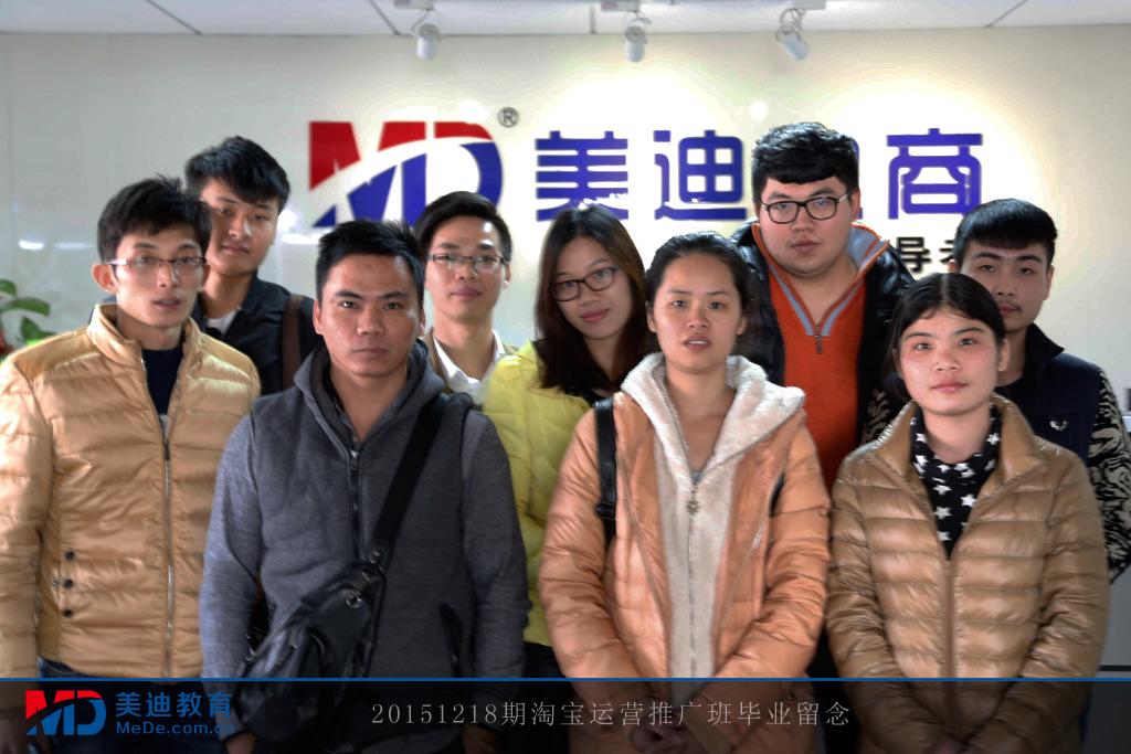 20151218淘宝运营推广班